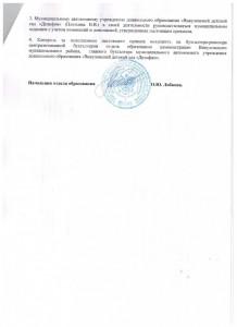 Муниципальное задание 30.11.15г. 001
