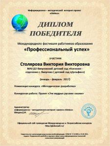 Столярова Виктория Викторовна