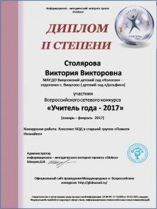 Столярова Виктория Викторовна1