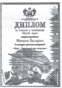 Микина В