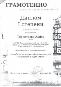 Тереньтьева А.