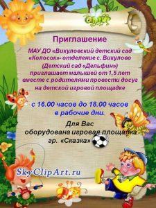 Приглашение малышей на детскую игровую площадку