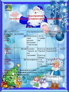 Мероприятия в новогодние выходные дни