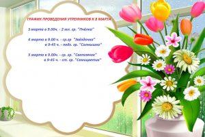 ГРАФИК ПРОВЕДЕНИЯ УТРЕННИКОВ к 8 марта